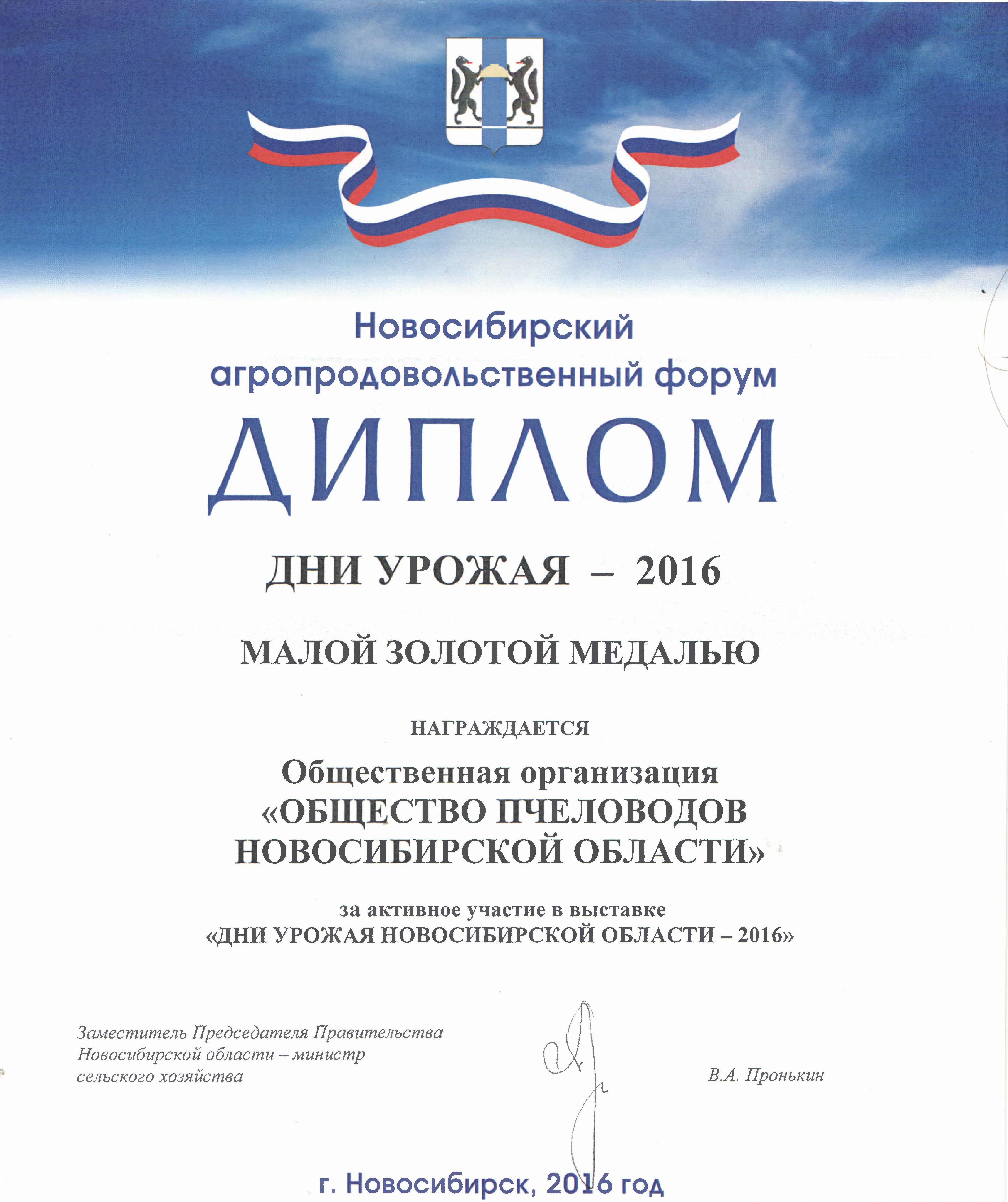 Диплом к малой медали Экспоцентр 1