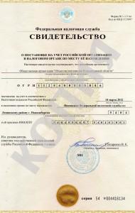 tax_certificate_2
