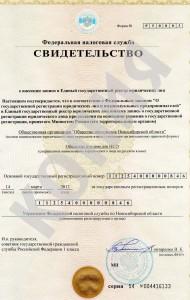 tax_certificate